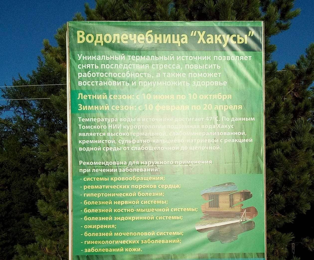 Туры на Байкал - Хакусы - Горячий источник
